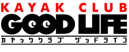 カヤックとパドルボートのGoodLife
